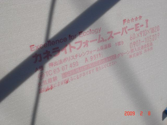 200902081F床ポリウレタンフォーム