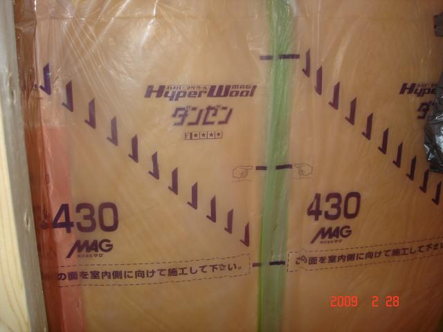 0228壁断熱材の名称