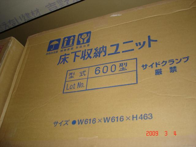 0304床下収納セット