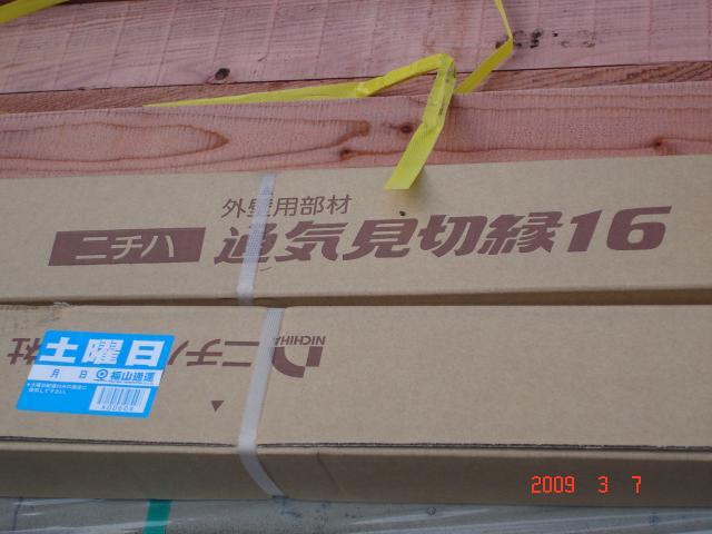 0307外壁銅縁材名称