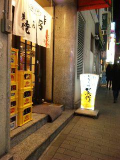 090124_misaku.jpg