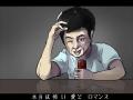桑田佳祐 イラスト 本当は怖い愛とロマンス