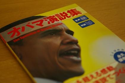 オバマ演説集