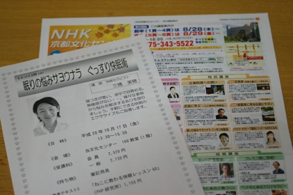 NHK京都文化センター