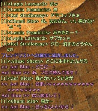 ffxivgame 2010-09-06 23-33-53-57