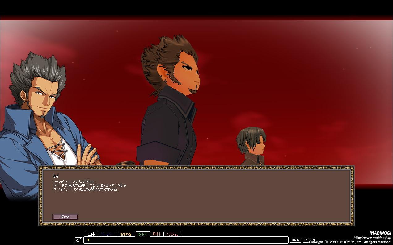 mabinogi_2010_06_10_001.jpg