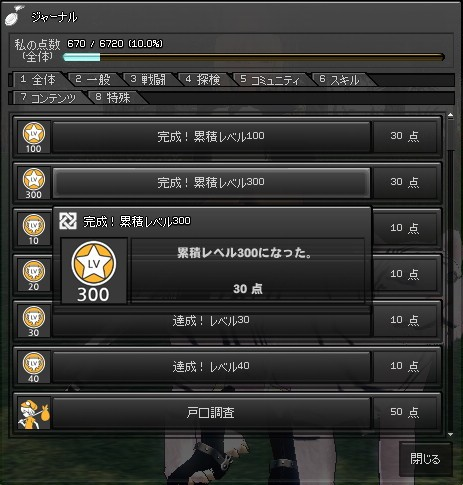 mabinogi_2010_07_11_012.jpg