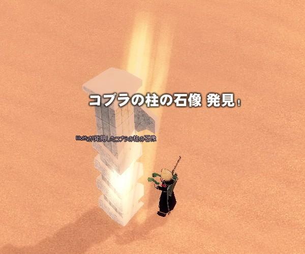 mabinogi_2010_07_17_008.jpg