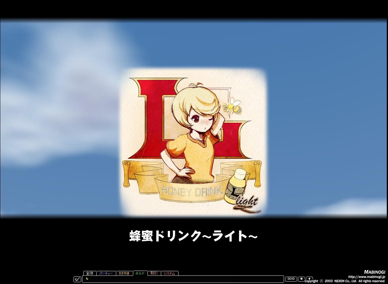 mabinogi_2010_07_25_014.jpg