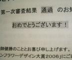 20060605通知