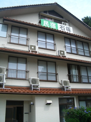 民宿石塚(^^)