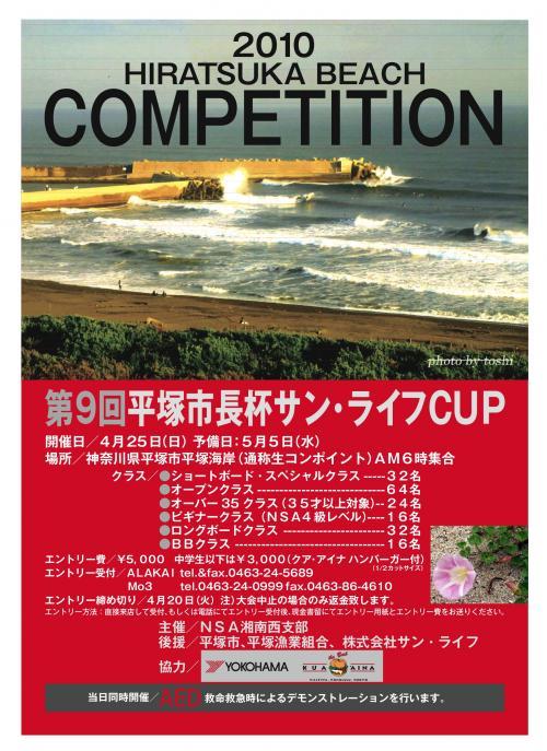 2010+第+9+回平塚市長杯サンライフCUP+-A3_convert_20100423210411