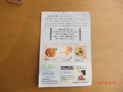 021_convert_20100812164401.jpg