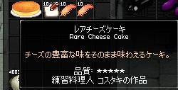 mabinogi_2008_10_01_001_1.jpg