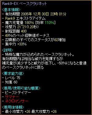 besukura2.jpg