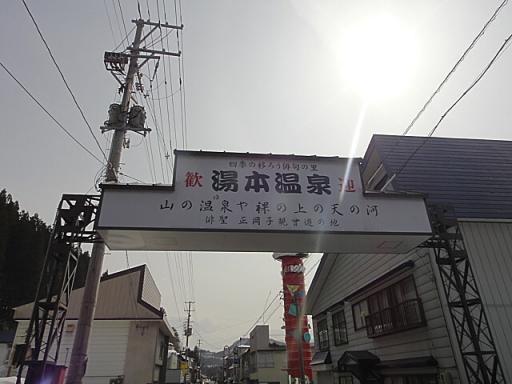 湯田湯元温泉