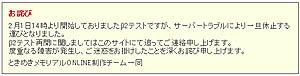 tokimemo106.jpg