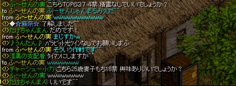 かくれんぼ大会2