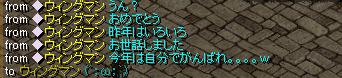 あけおめ(うぃんぐ)