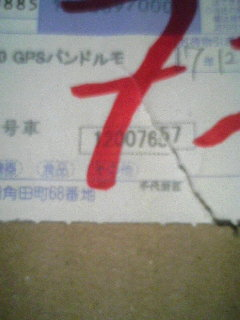 20051221204512