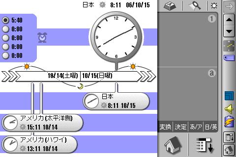 PEG-UX50時計