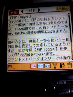 070812_1100~001fep切替アプリ.jpg