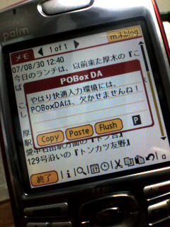 POBoxDA最高.jpg