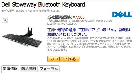 dellキーボード.jpg