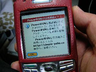 Treo680パワーラン.jpg
