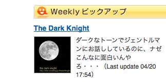 ケロログにてthe dark knightが紹介される