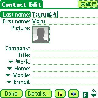 Contact入力画面