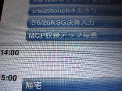 iPod touchタスク1