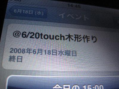 iPod touchタスク2