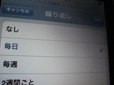 iPod touchタスク4