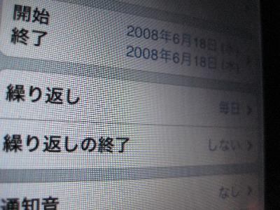 iPod touchタスク5