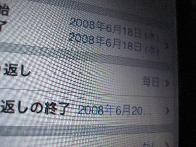 iPod touchタスク7