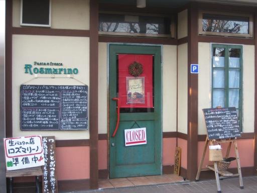 イタリアンレストラン登戸