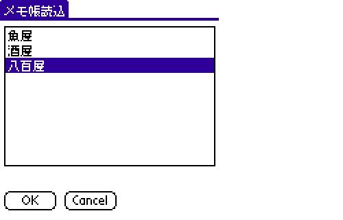 ショッピングリストインポート画面
