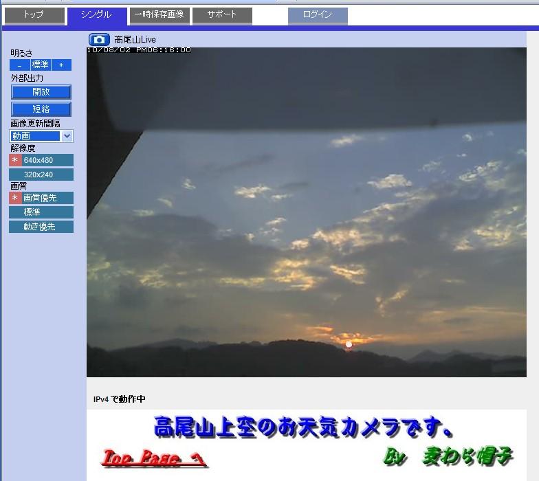 尾山 ライブ カメラ 高