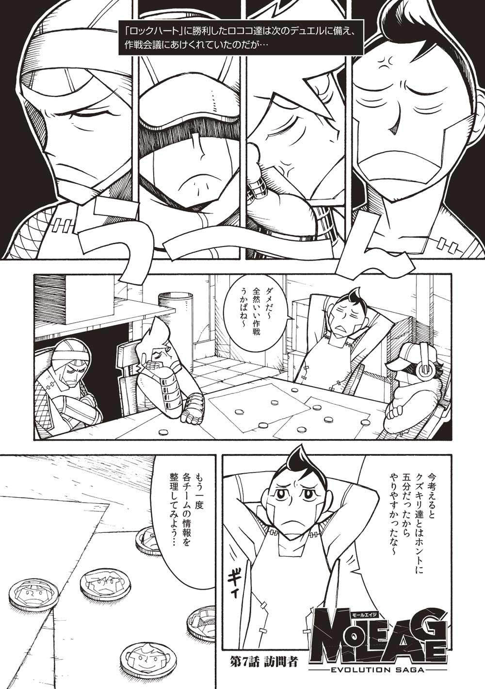第7話1ページ