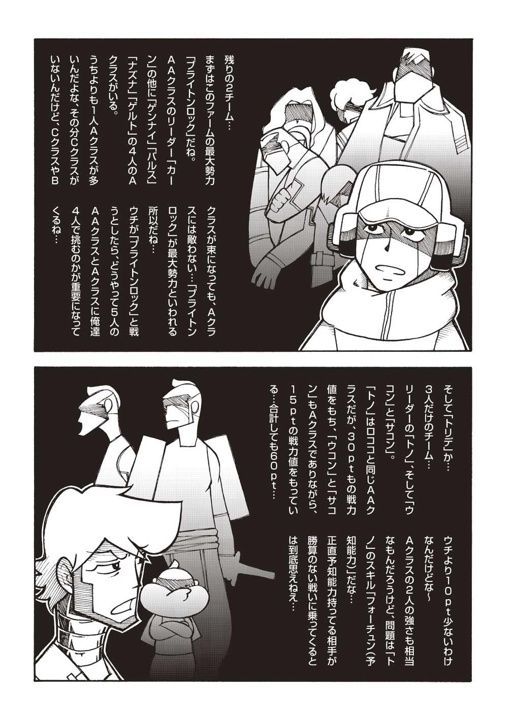 第7話2ページ