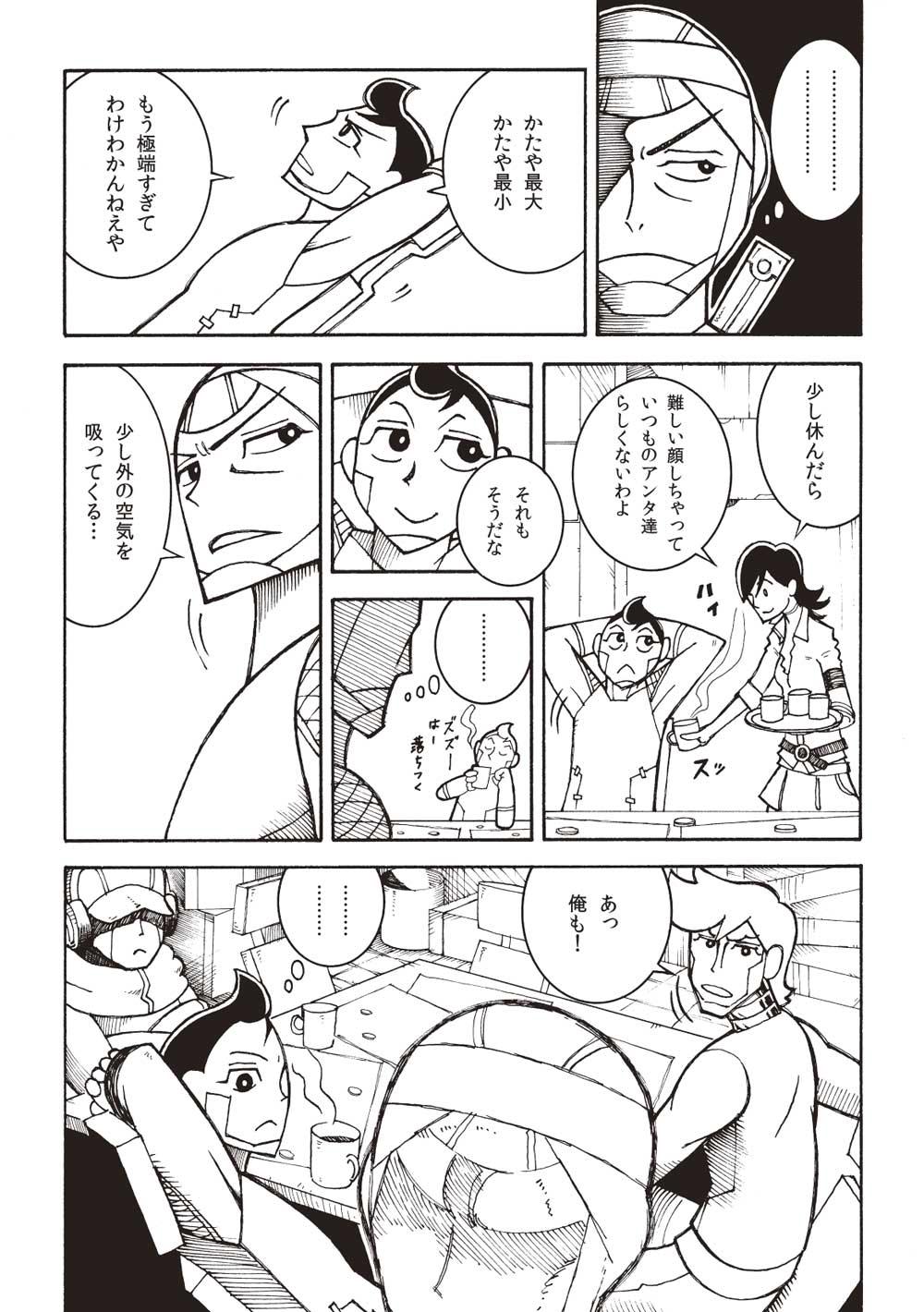 第7話3ページ