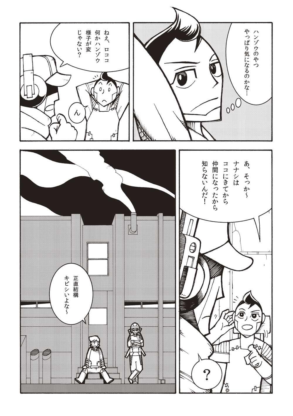 第7話4ページ