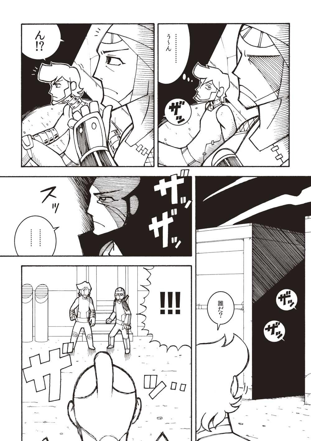 第7話5ページ