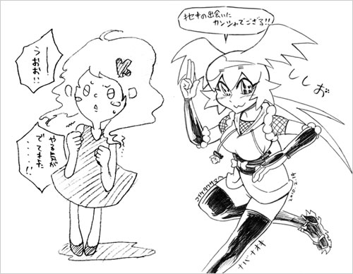カノ獅子緒