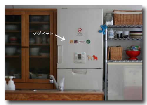 冷蔵庫にマグネット