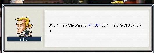 Maple0001_20081005094833.jpg
