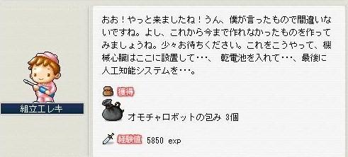 Maple0005_20080814234421.jpg