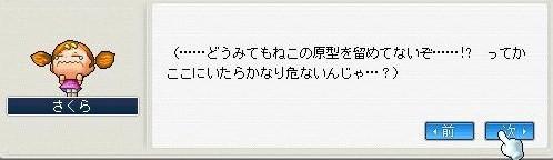 Maple0005_20080920003404.jpg