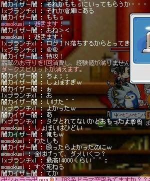 Maple0012_20080824205523.jpg